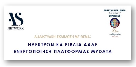 BHCC - AS Network: Digital Event | Ηλεκτρονικά Βιβλία (MyData) | Announcement | 23 July 2020